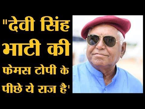 Devi Singh Bhati ने क्यों कहा Chief Minister और Prime Minister होना बड़ा कठिन काम है