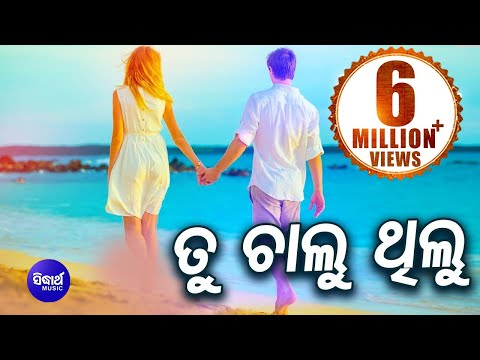 Superhit Romantic Song by Udit Narayan - Tu Chalu Thilu To Batare | Sidharth TV