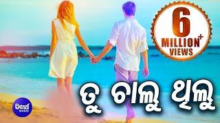 Superhit Romantic Song by Udit Narayan Tu Chalu Thilu To Batare | Sidharth TV