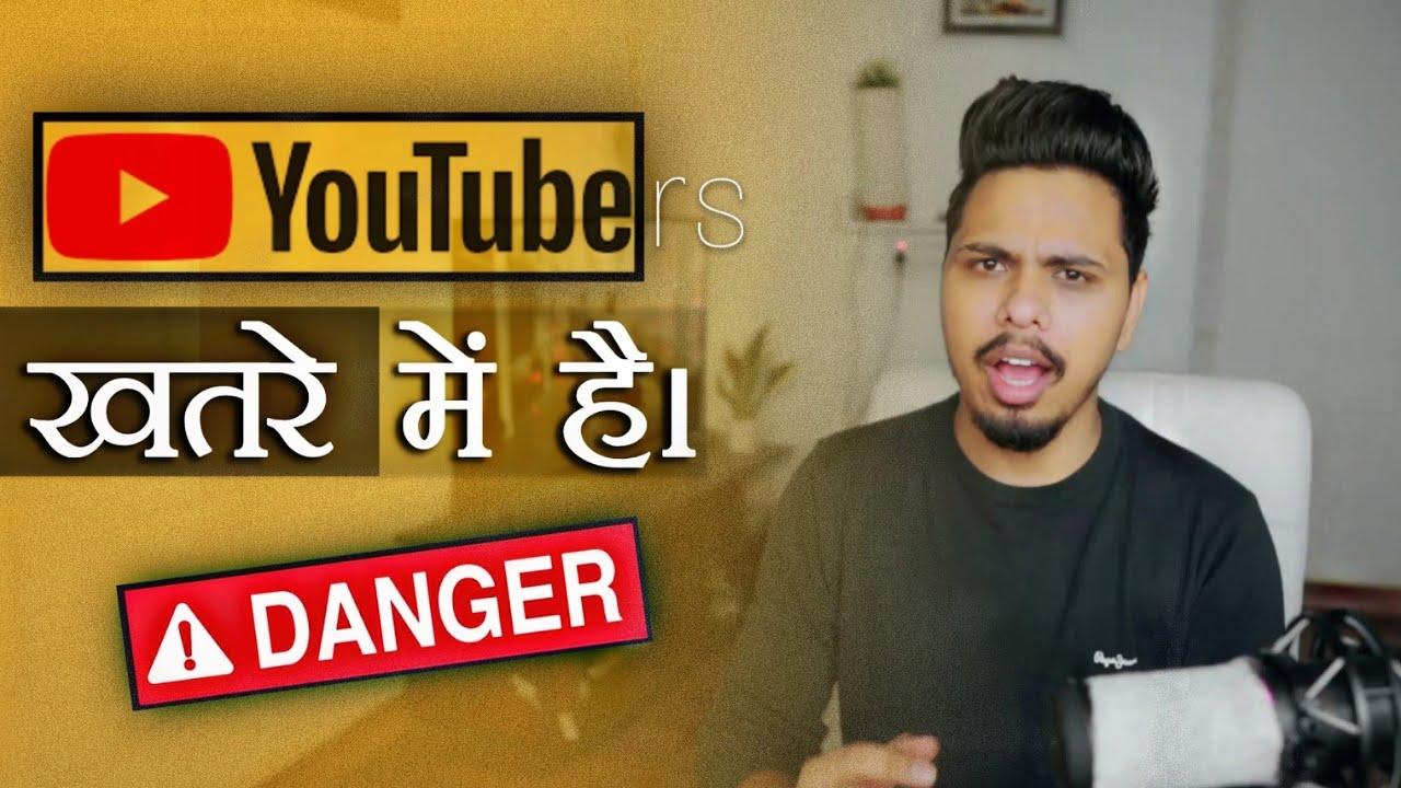 YouTubers खतरे में है |  Future of YouTube | Rights?