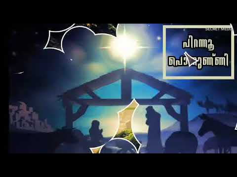 2018 Malayalam Christmas Song  ||  Whatsapp Status  || Lyrical Video || Secret Media