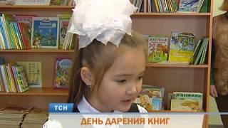 В пермских библиотеках отметили Международный день дарения книг