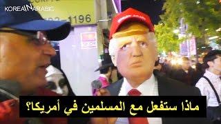 هالويين كوريا هذا العام, ترامب الامريكي ومنصور من دبي