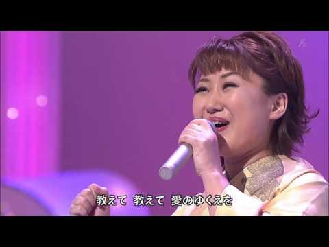 東京娘/井上由美子
