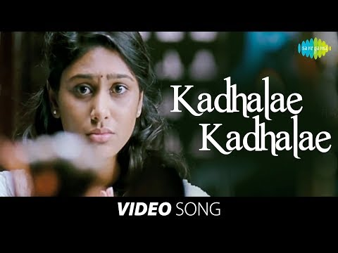 Kaadhale Song Lyrics From Aadhalal Kadhal Seiveer