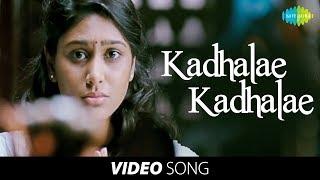 Kadhalae Kadhalae | Aadhalal Kadhal Seiveer | Yuvan Shankar Raja | Suseenthiran | HD Video Song