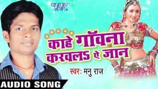 काहे गवनवा  Karawala Ae Jaan | Kahe Gawana Karawala Ae Jaan | Manu Raj | Bhojpuri Song
