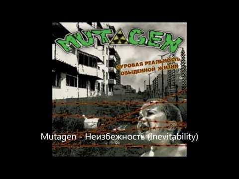 Клип Mutagen - Неизбежность