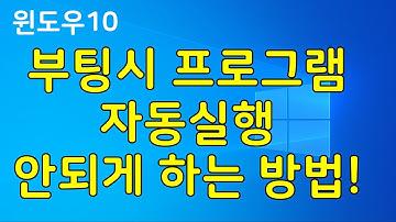 윈도우10 부팅시 자동으로 실행되는 프로그램 자동실행 안되게 하는 방법