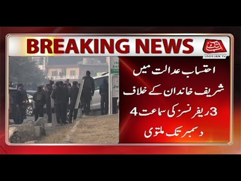 AC Adjourns Hearing Of NAB Cases Against Sharif Family Till Dec 4| 28 Nov 2017