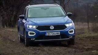 Нова вълна: тестваме Volkswagen T-Roc