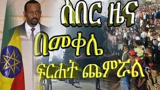 Ethiopia News today ሰበር ዜና መታየት ያለበት! August 13, 2018