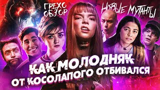 """Грехо-Обзор """"Новые мутанты"""""""