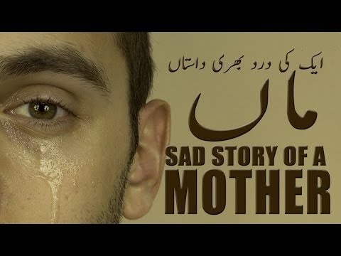 Maa Urdu Shayari | Maa Urdu Poem | Maa Urdu Poetry | Maa Urdu Nasheed | Maa Ki Shan