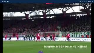 Унион Берлин Вольфсбург 2 2 гол Унион Берлин