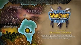 WarCraft 3: The Frozen Throne - Sentinels Campaign - 07 - Shards of the Alliance (T942)