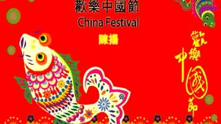 歡樂中國節