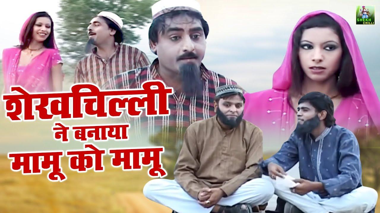 शेखचिल्ली ने मामू को मामू बनाया !! Shekhchilli Comedy Video !!  Superhit Comedy