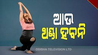 Roga Payin Yoga | Asanas To Eradicate Cold \u0026 Cough