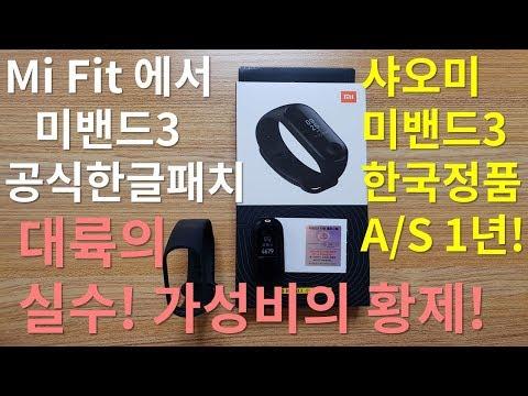 드디어 한국정품 샤오미 미밴드3(리뷰:언박싱+한글공식패치방법)/약 1년만에 Mi Fit앱 미밴드3 공식 한글펌웨어 지원!