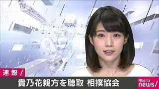 元横綱・日馬富士の暴行問題を巡り、これまで日本相撲協会の聴取に一切...