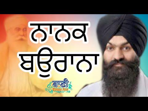 Special-Video-Nanak-Baurana-Bhai-Gagandeep-Singh-Ji-Ganga-Nagar-Wale-Live-Gurbani-Kirtan-2020