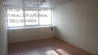 Аренда офиса / производства (215кв.м.; 200 руб./кв.м.)(, 2016-05-24T21:17:37.000Z)