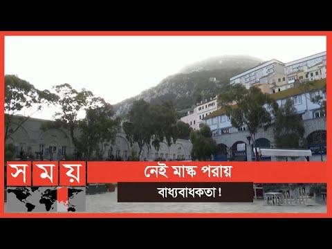 যেখানে নেই ১ জনও করোনা রোগী!   Gibraltar Corona Update   Somoy TV