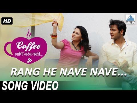 Rang He Nave Nave - Superhit Marathi Songs 2015 | Coffee Ani Barach Kahi | Sasha Tirupathi