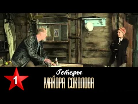 Гетеры майора Соколова / Все серии подряд / Сериал / HD 1080p / MARS MEDIA