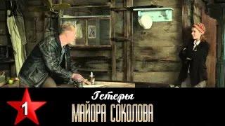Гетеры майора Соколова 1 серия / 1 сезон / Сериал / HD 1080p