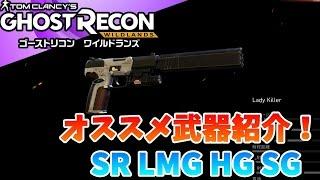 【ゴーストリコン ワイルドランズ】おすすめ武器紹介② (SR LMG HG SG 編)