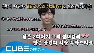 비투비(BTOB) - 비트콤 #111.5 (Mini트콤 : 비타민 성재강배✨남은 2화도 본.방.사.수?) (…