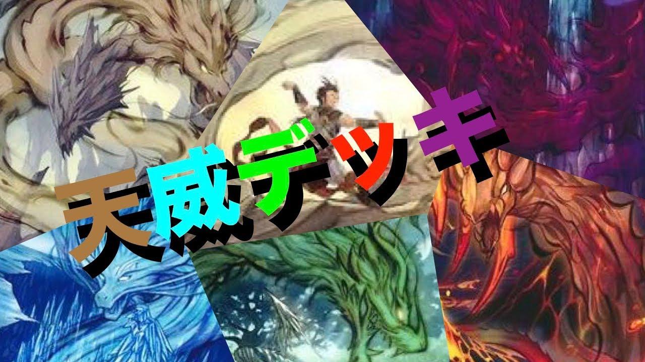 天威デッキ 強き心が強き力を得る。 UMIHOTARU遊戯王デッキ紹介動画