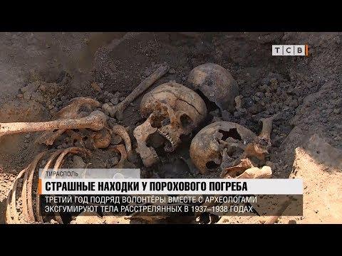 Страшные находки у порохового погреба