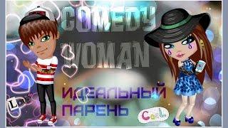 Аватария-Comedy Woman:Идеальный парень.