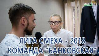 Одесская Лига Смеха 2018 - Команда Банковская (город Харьков)
