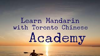Speak Mandarin fluently with Toronto Chinese Academy in Toronto