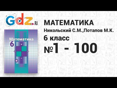 Гдз по математике 6 класс никольский видеоурок