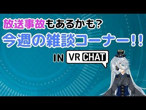 【VRChat】6/11 木曜定期の雑談放送事故タイムです【雑談】