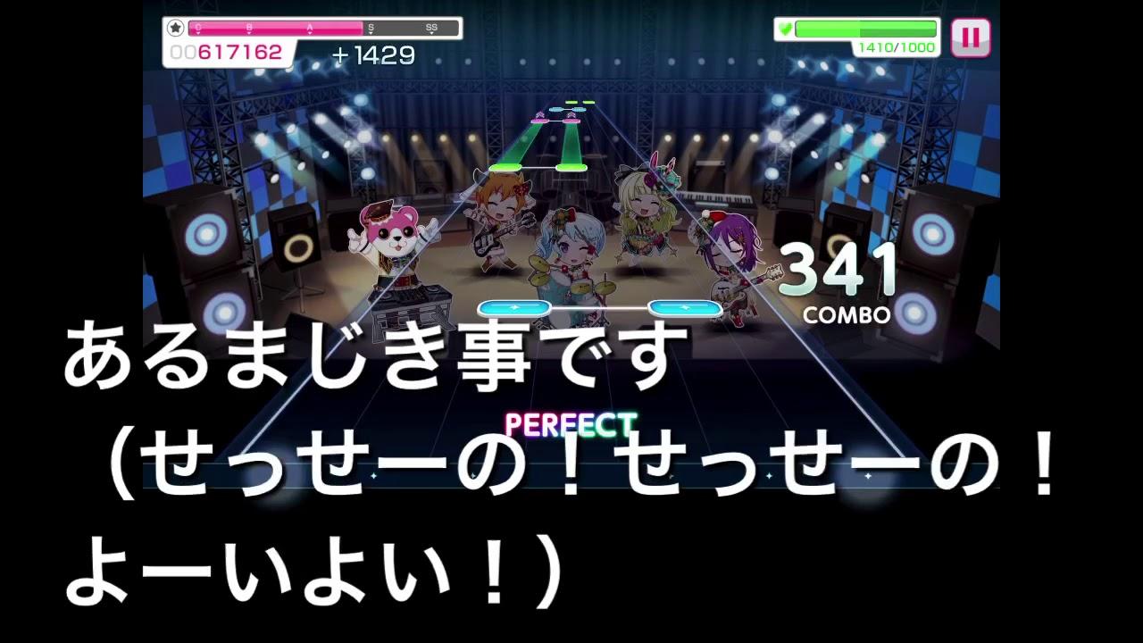 【バンドリ!】天下トーイツA to Z☆に空耳歌詞をつけてみた ...