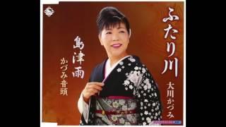 「ふたり川」の動画                      夏木綾子