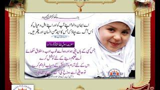 Tarbiyat-e-aulad kay amali usool - Part 1 - Syed Abid Hussain Zaidi
