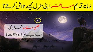 ✅ Why does the polar star rise in the north? | Qutbi Sitara | Pole Star | Urdu Wisdom | Mian Tauseef
