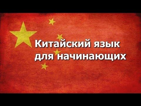Кондрашевский А. Практический курс китайского языка.
