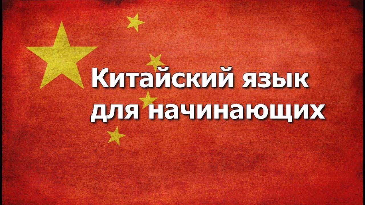 Бесплатное изучение китайского языка