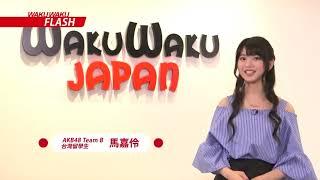 https://twitter.com/macyacyarin 馬嘉伶 まちゃりん AKB48 台湾 WAKUWA...