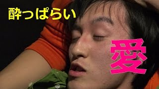 【友情】酔った男が仲間への愛を語る ~絆~ thumbnail