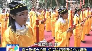 海濱孔子祠   36佾生六佾舞獻禮祭孔20150923(屏東新聞)
