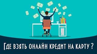 Где взять кредит онлайн на карту? Лучшие кредиты для физических лиц